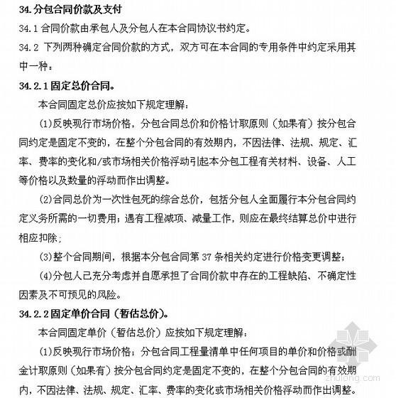[山东]防水工程施工劳务分包合同(32万)93页