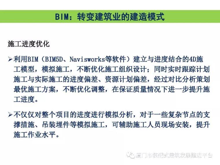 BIM技术在建筑工程中的应用_18