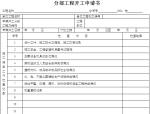 地质灾害防治工程施工管理程序及用表(表格丰富)