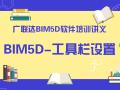 广联达BIM5D软件培训讲义-工具栏设置