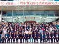 纪念澜沧耿马地震三十周年暨全国村镇防震减灾技术研讨会在昆明成