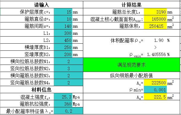 L形约束边缘构件箍筋计算(excel)