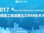 湖南建工集团第五次BIM技术大会会议资料