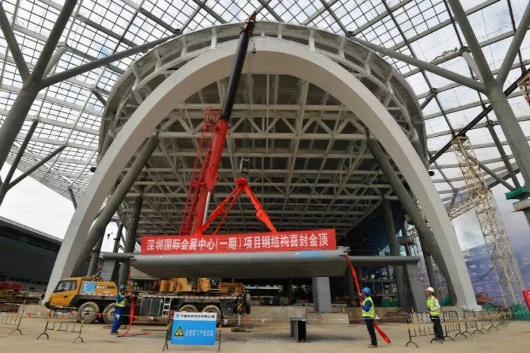 全球最大会展中心钢结构工程全面封顶