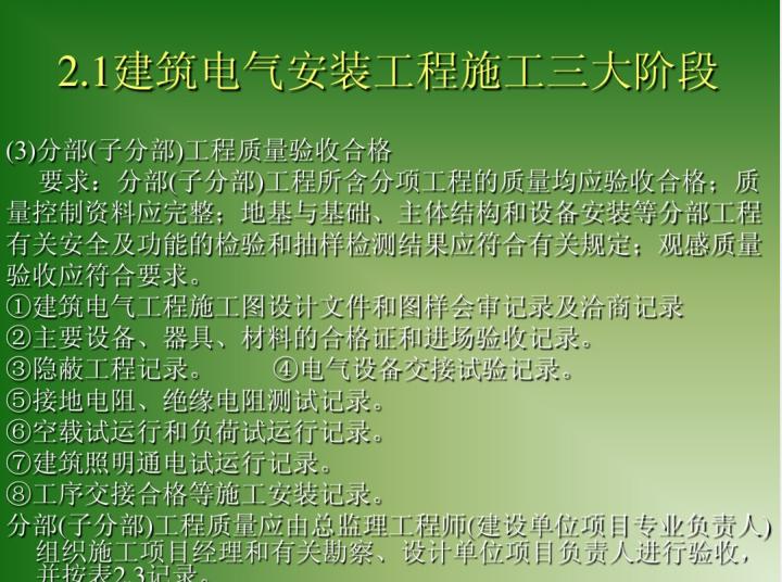 sbf123胜博发娱乐电气施工基本知识128页_3