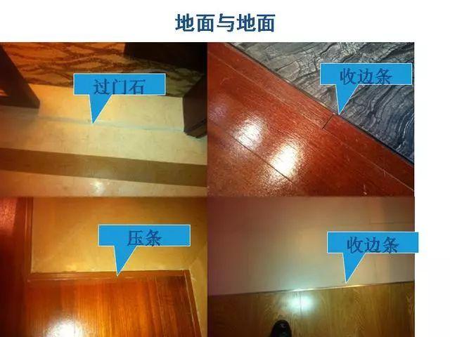 精装修施工细部处理做法_4
