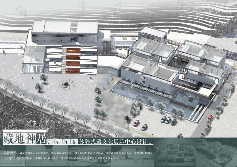 藏地神居——体验式藏文化展示中心建筑设计_1