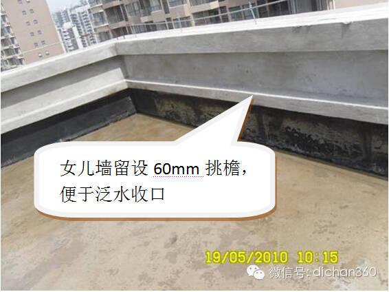 建筑工程强制性做法大全(含五大分项31种强制性做法)_23