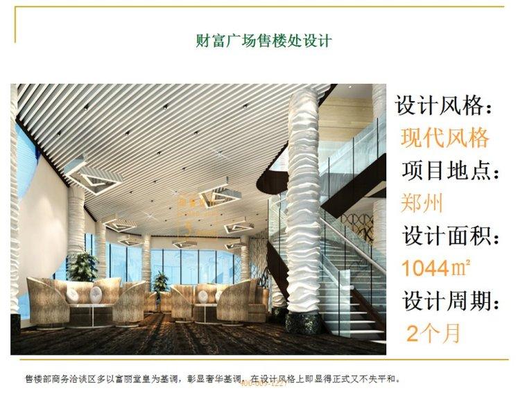 售楼处设计效果图_售楼处设计方案-郑州中骏设计_4