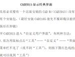 CAD2015找回经典工作空间模式
