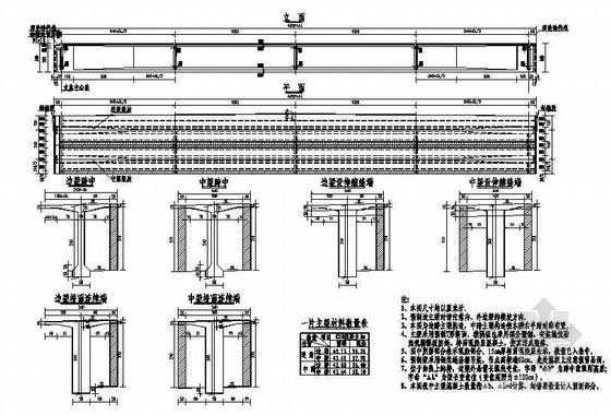 40米预应力简支T梁(新规范)主梁一般构造节点详图设计