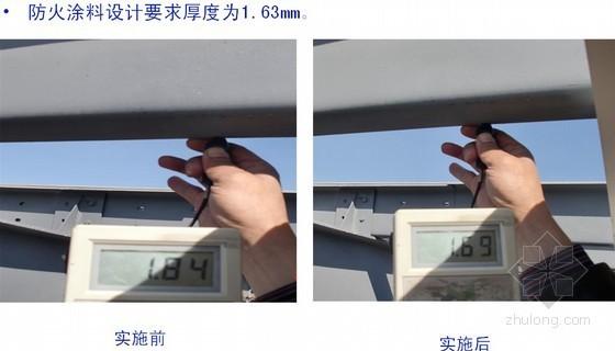 [QC成果]降低钢结构防火涂料施工中消耗