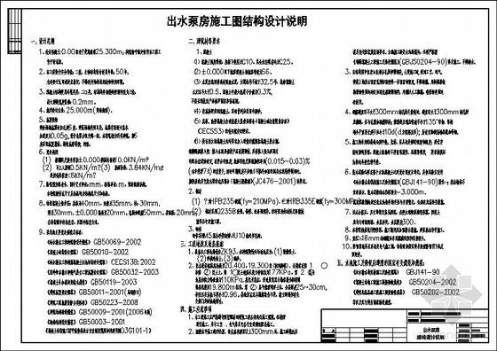 湖北省某污水厂出水泵房施工图