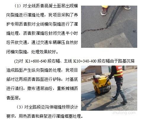 [宁夏]四级公路工程竣工总结报告(2012年)