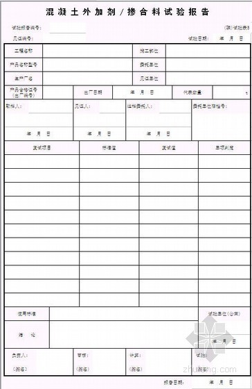 陕西省公路建设通用表格-试验表