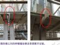 建筑幕墙工程常见施工质量问题通病手册(图文结合 41项)