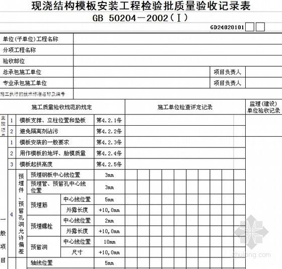 [广东]建筑工程全过程施工资料表格(EXCEL 2010年)
