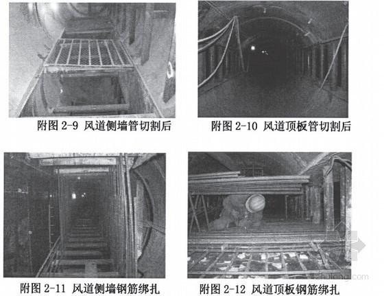 [硕士]新管幕法竖井施工过程分析研究与实践(38页)