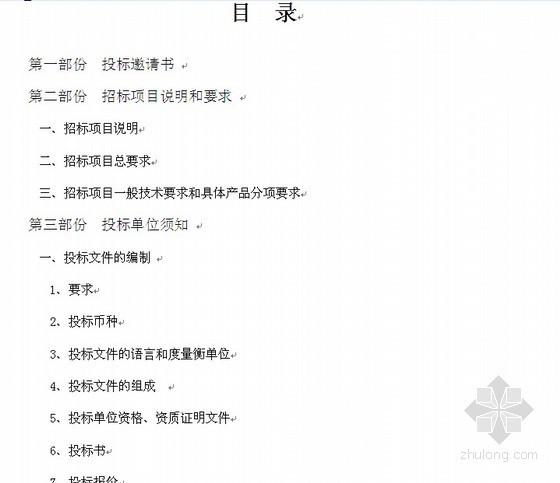 云南某大学网络主机房和配电房改造招标文件