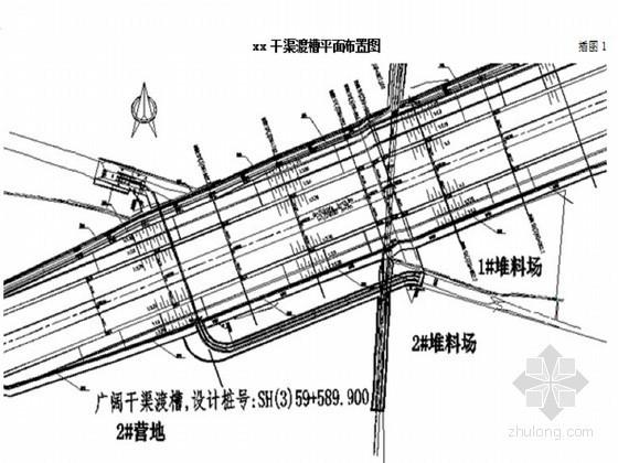 u型渡槽施工组织设计资料下载-南水北调某干渠渡槽工程施工组织设计