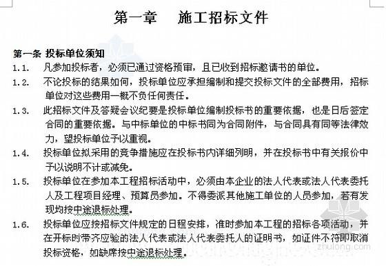 [浙江]住宅楼施工总包招标文件(万科)