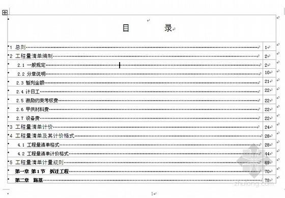 2007年铁路工程工程量清单计价指南土建部分(539页)