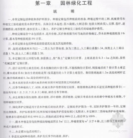 浙江省园林绿化及仿古建筑工程预算定额(2010版)(上册)