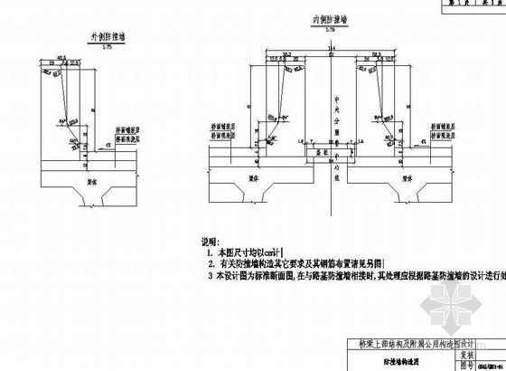 简支梁桥面连续结构附属防撞墙构造节点详图设计