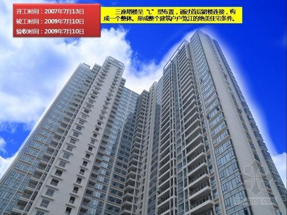 [广东]高层框剪结构居民楼工程质量创优汇报(鲁班奖)