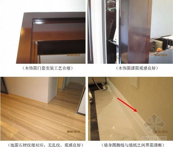 建筑公司批量装修工程进度质量及安全文明施工监控检查