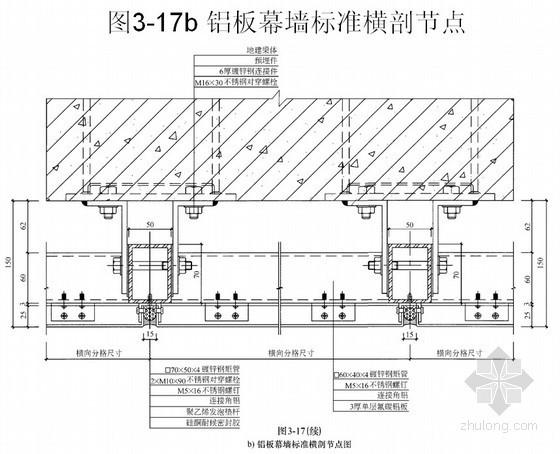 金属板与石材幕墙施工节点构造详图PPT