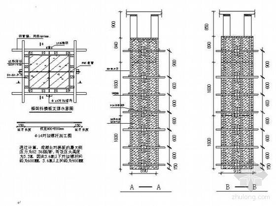 昆明某高层住宅施工组织设计(16层 框剪结构)