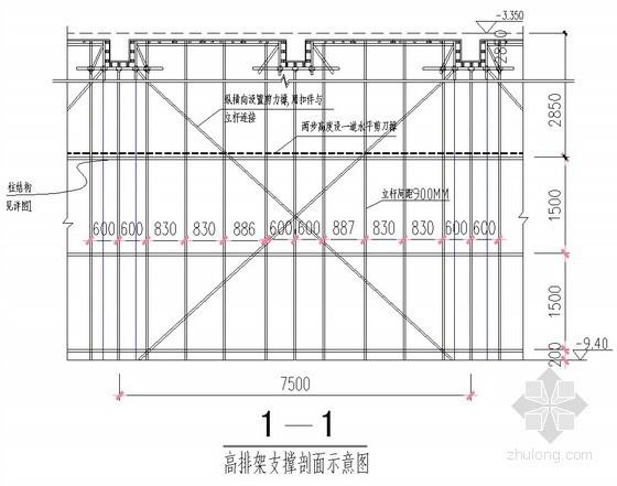 [山东]大剧院顶板高支模排架施工方案