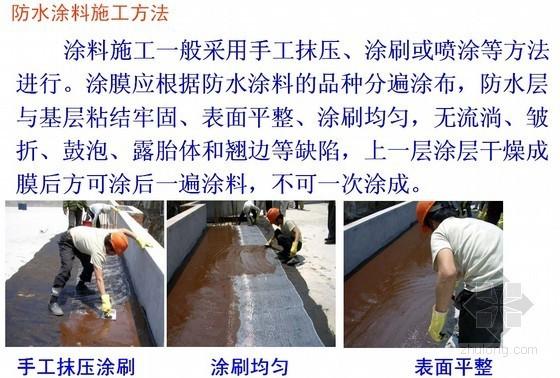 屋顶构造及屋面防水工程施工技术培训讲义