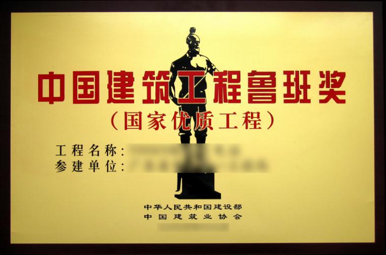 """""""鲁班奖""""评审标准七处修订,获奖工程数量增加20%!"""