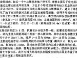 北京当代MOMA结构的抗震性能设计及静力弹塑性分析