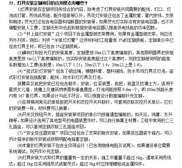 电气设备安装工程预算知识问答(word格式,33页)_5