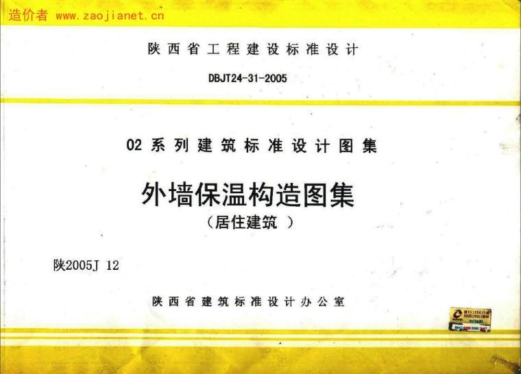 陕2005J12《外墙保温构造(居住建筑)》