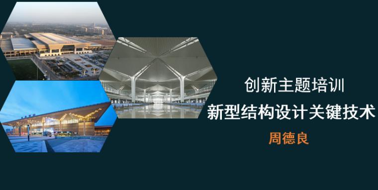 大型火车站站房设计(PPT,101页)