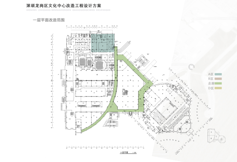 深圳龙岗区文化中心改造工程设计方案(文本)