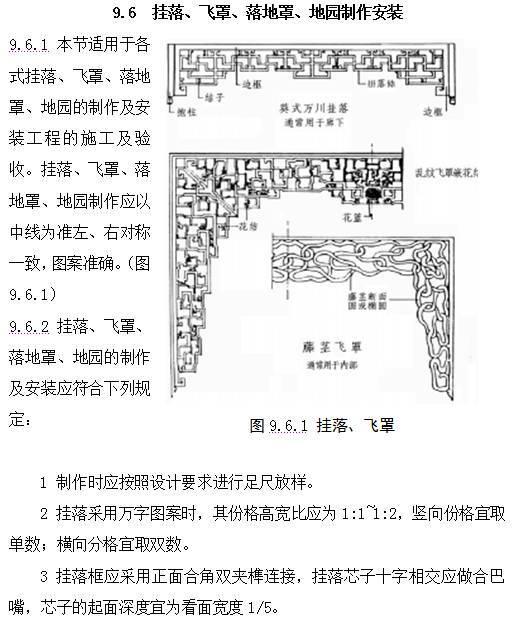 古建筑有规范了!!住建部发布《传统建筑工程技术规范》_132