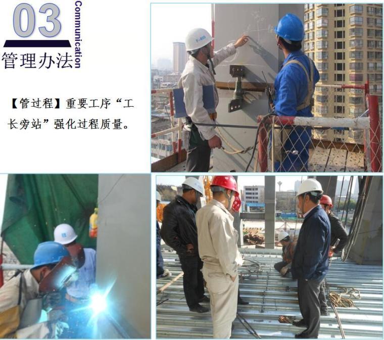 [云南]钢管混凝土框架核心筒超高层大厦钢结构质量管理交流PPT