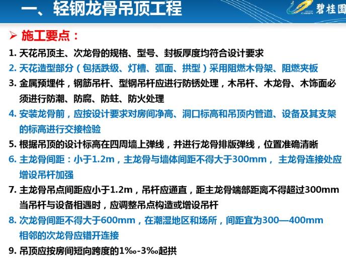 碧桂园集团住宅装修工程施工工艺和质量标准(共107页)_3