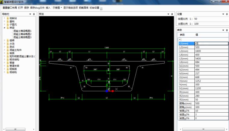 参数化绘制桥梁大样图的软件
