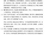 【金地】国际花园二期合同条款(共54页)