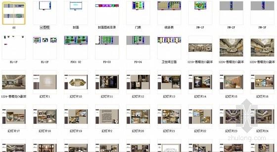 [上海]市级行政区高档简欧风格售楼处CAD装修施工图(含全套方案)资料图纸总缩略图