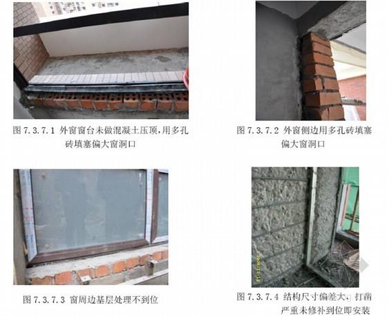 地产集团住宅工程防渗漏设计施工管理指引(图文结合)