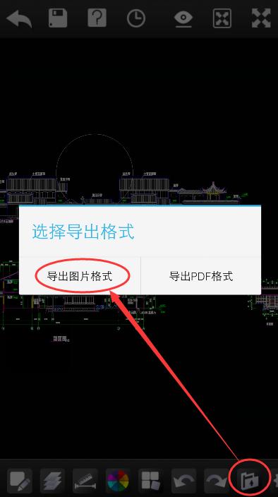 CAD手机看图如何导出图片,导出的图片存在了哪里_1