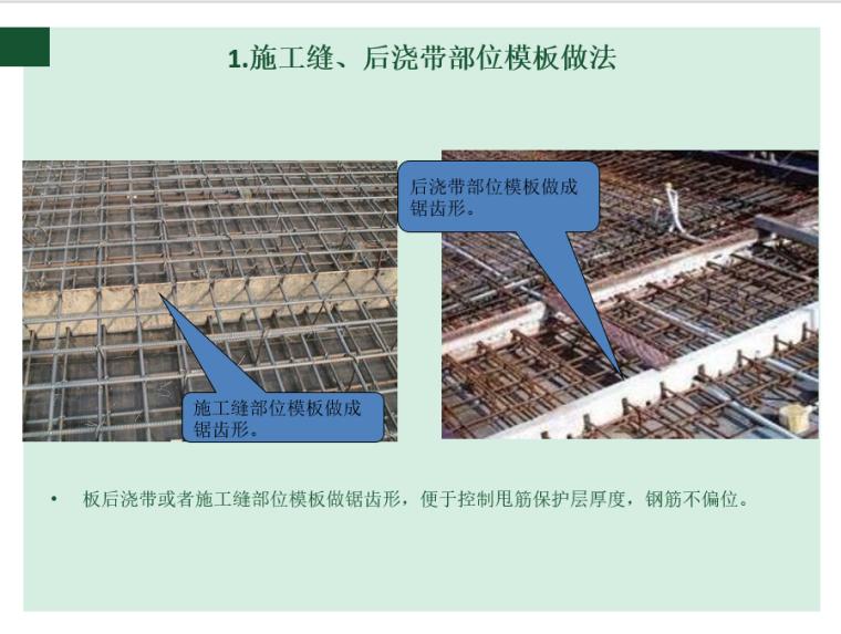 主体工程施工工艺控制标准