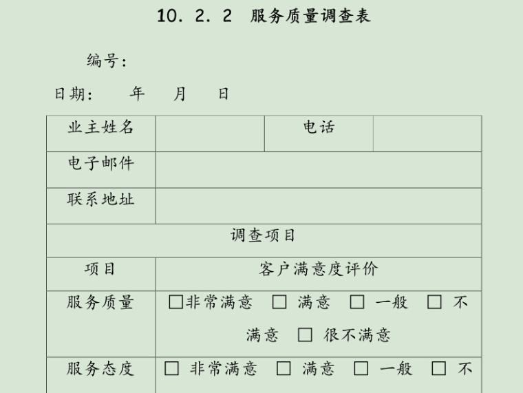 房地产企业管理制度手册-部分9